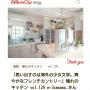 erikamama.さんのお部屋写真 #3
