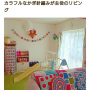 tonpuさんのお部屋写真 #3