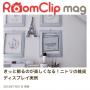 Mopmamaさんのお部屋写真 #5