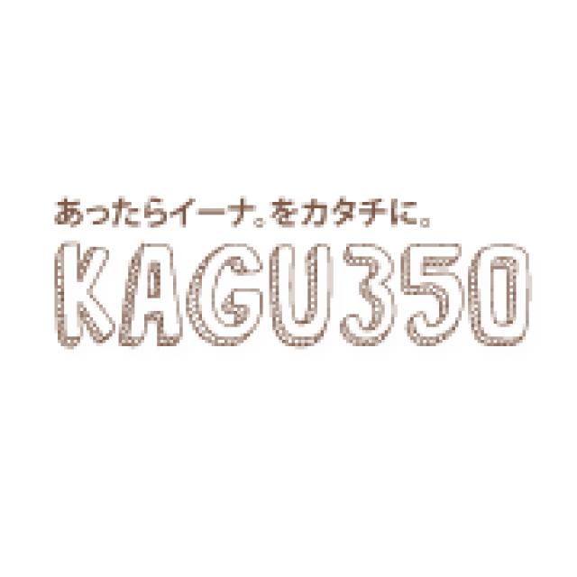 kagu350さんのお部屋