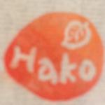 Hakoさんのお部屋