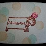 Akubimamaさんのお部屋