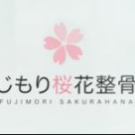 fujimori_sakurahanaさんのお部屋