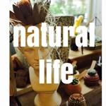naturallifeさんのお部屋