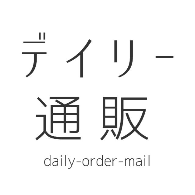daily-order-mailのRoomClipおすすめショップ