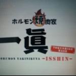 isshin63さんのお部屋
