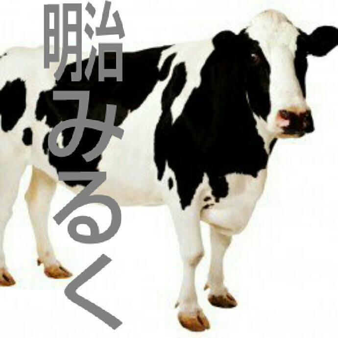 Meiji.milkさんのお部屋