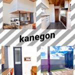 kanegonさんのお部屋