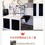 kotatsunekoさんのお部屋