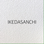 Ikedasanchiさんのお部屋