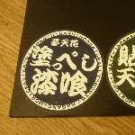 YOSHIDACREATIBUさんのお部屋