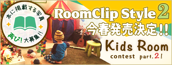 RoomClipのイベント RoomClip Style vol.2発売決定記念!子供部屋