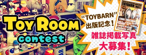 RoomClipのイベント Takuさんトイ雑誌出版記念!トイのある部屋