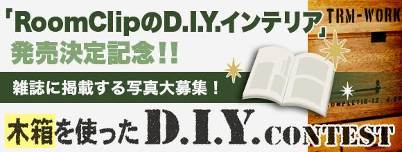 RoomClipのイベント 「RoomClipのD.I.Y.インテリア」発売記念!木箱を使ったD.I.Y.