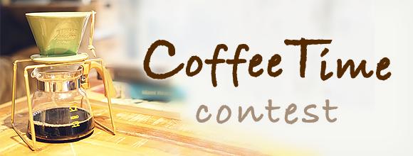 RoomClipのイベント 私のコーヒータイム