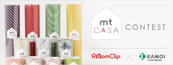 インテリアテープ「mt CASA」で自由気ままにカスタマイズイベント by RoomClip