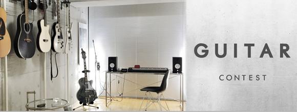 RoomClipのイベント ギターのある部屋
