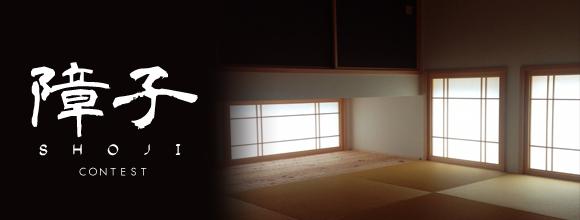 障子のある部屋イベント by RoomClip