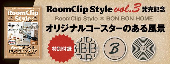 RoomClipのイベント RoomClip Style vol.3発売記念!【特別付録】RoomClip Style×BON BON HOME オリジナルコースターのある風景