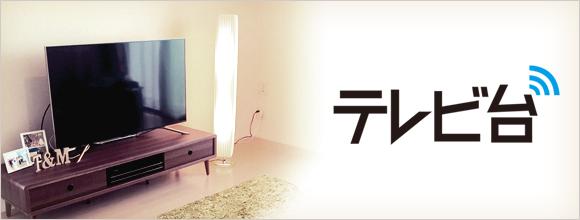 RoomClipのイベント テレビ台