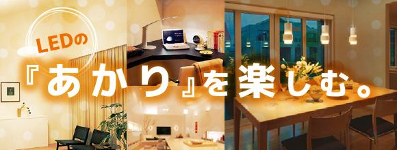 お気に入り「LEDのあかり」コンテスト by日本照明工業会イベント by RoomClip