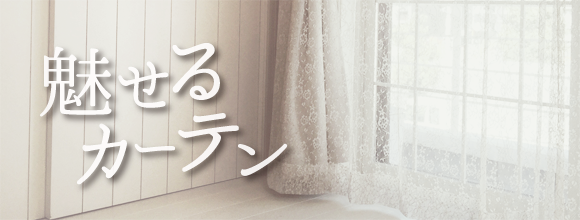 RoomClipのイベント 魅せるカーテン