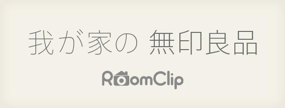 我が家の無印良品イベント by RoomClip