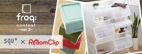 RoomClipのイベント 便利でおしゃれな収納ボックスfroq(フロック)コンテスト~ver.2~