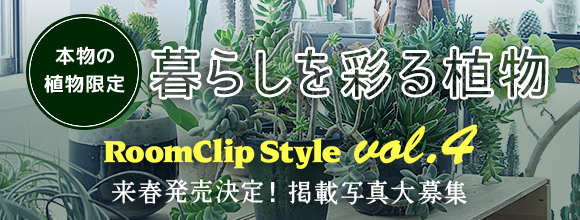 RoomClipのイベント RoomClip Style vol.4発売決定記念!暮らしを彩る植物