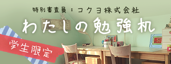 学生限定 わたしの勉強机イベント by RoomClip