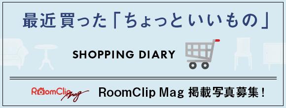 RoomClipのイベント 最近買った「ちょっといいもの」