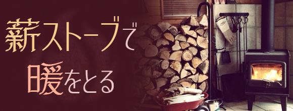 薪ストーブで暖をとる