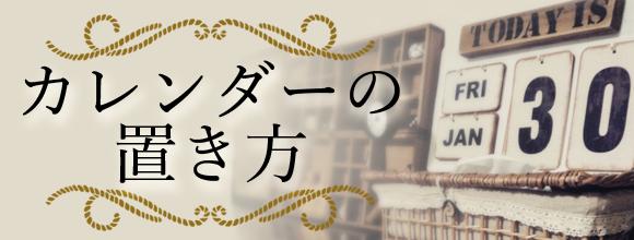 カレンダーの置き方イベント by RoomClip