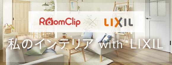 RoomClipのイベント 私のインテリアwith LIXIL