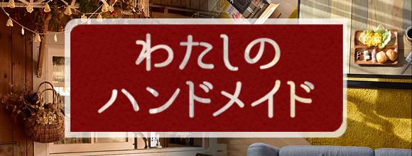 わたしのハンドメイドイベント by RoomClip