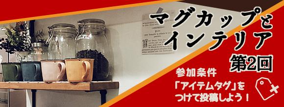 RoomClipのイベント 【アイテムタグつけてね!】第2回 マグカップとインテリア