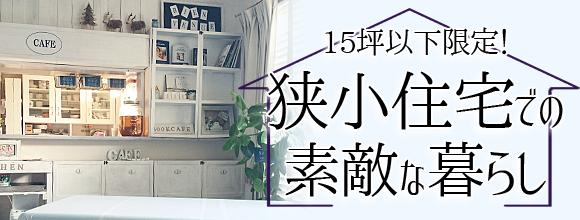 15坪以下限定!狭小住宅での素敵な暮らしイベント by RoomClip