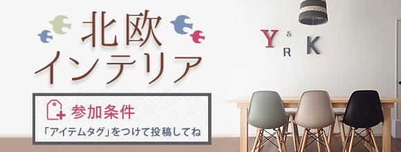 【アイテムタグつけてね!】北欧インテリアイベント by RoomClip