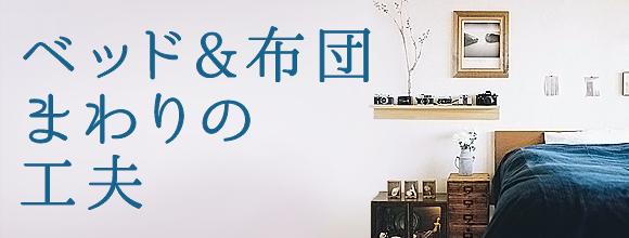 ベッド&布団まわりの工夫イベント by RoomClip