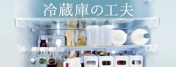 冷蔵庫の工夫