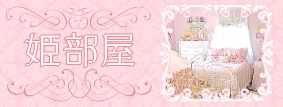 RoomClipのイベント 姫部屋