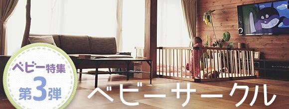RoomClipのイベント 【ベビー特集第3弾】ベビーサークル