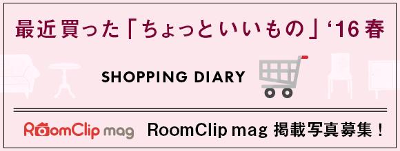 RoomClipのイベント 最近買った「ちょっといいもの」'16年春