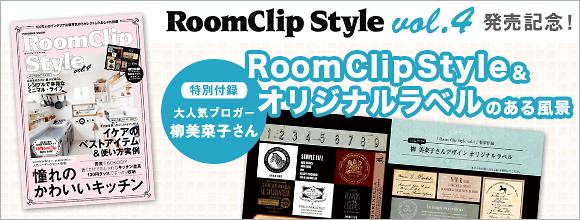 RoomClipのイベント RoomClip Style vol.4発売記念!RoomClip Style&【特別付録】柳美菜子さんオリジナルラベルのある風景