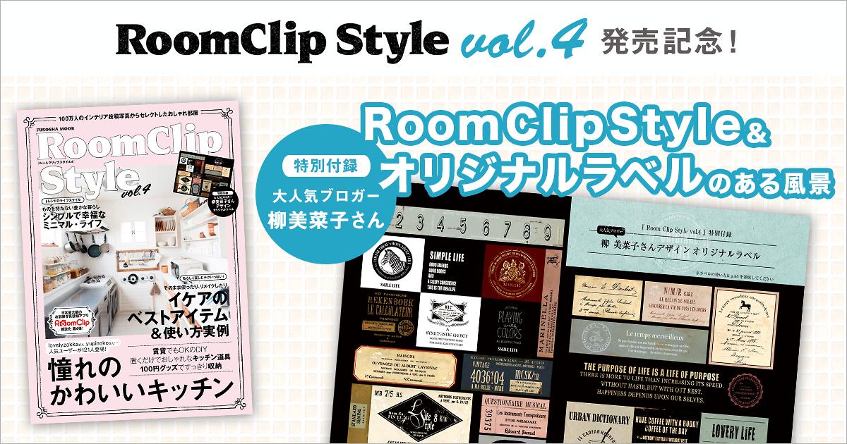 RoomClip Style vol.4発売記念!RoomClip Style&【特別付録】柳美菜子さんオリジナルラベルのある風景