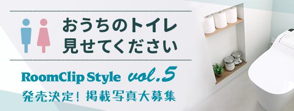 """RoomClipのイベント RoomClip Style vol.5発売決定!おうちの""""トイレ"""" 見せてください"""
