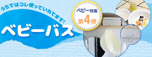 RoomClipのイベント 【ベビー特集第4弾】ベビーバス