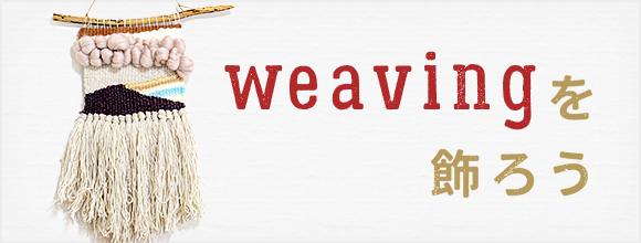 RoomClipのイベント weaving(ウィービング)を飾ろう!
