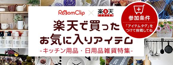 楽天で買ったお気に入りアイテム キッチン用品・日用品雑貨特集イベント by RoomClip