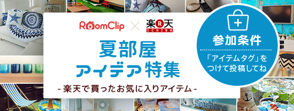 「夏部屋アイデア特集」 楽天で買ったお気に入りアイテム イベント by RoomClip